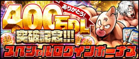 「キン肉マン」のスマホ向けゲーム「キン肉マン マッスルショット」、400万ダウンロードを突破