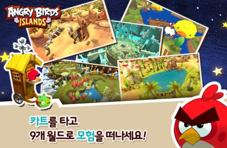 韓国のNHN Studio629、「Angry Birds」シリーズの島作りシミュレーションゲーム「Angry Birds Island」を開発中