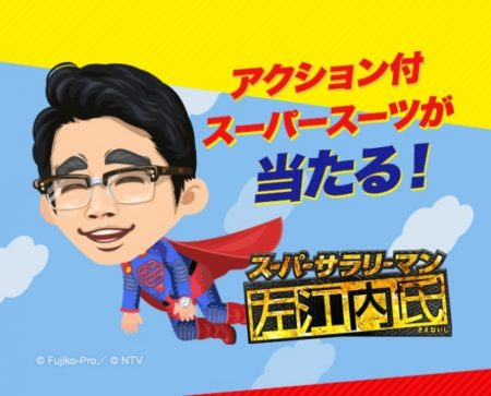 LINE PLAY、堤真一主演のドラマ「スーパーサラリーマン左江内氏」とコラボ