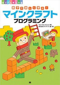 翔泳社、「Minecraft」を使ったプログラミング参考書「親子で楽しく学ぶ!マインクラフトプログラミング」を発売