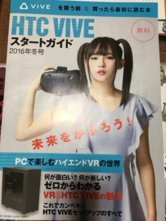 【レポート】二子玉川 蔦屋家電で「SteamVR セルフVRステーション」を試してきた