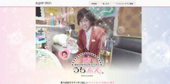 歌舞伎町に実在するホストクラブを疑似体験できるVRコンテンツ「うちホス」公開