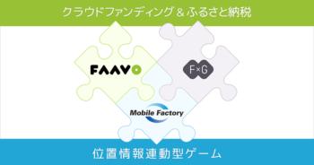 モバイルファクトリーとサーチフィールド、「ふるさとクラウドファンディング×位置ゲーム」連携協定を締結