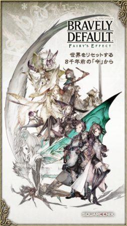 スクエニ、スマホ向け新作RPG「BRAVELY DEFAULT FAIRY'S EFFECT」をリリース
