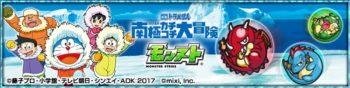 今年もコラボ開催決定!「モンスターストライク」にて3/7より「映画ドラえもん のび太の南極カチコチ大冒険」とのコラボがスタート