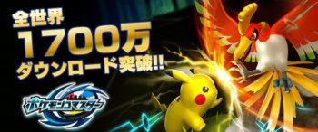 ポケモンシリーズのスマホ向け対戦ゲーム「ポケモンコマスター」、全世界1700万ダウンロードを突破