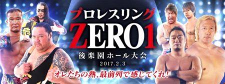 360Channel、プロレスリングZERO1「ドリーム・シリーズ〜破壊の陣〜」のVR動画を公開
