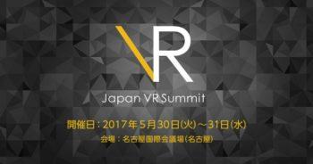 グリーとVR コンソーシアム、日経BPと共同開催する「Japan VR Summit Nagoya 2017」の参加申込受付を開始