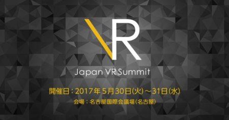 グリーとVRコンソーシアム、日経BPとJapan VR Summitを共同開催
