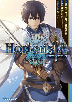 スマホ向け戦記RPG「オルタンシア・サーガ -蒼の騎士団-」の公式ノベライズが3/18に発売