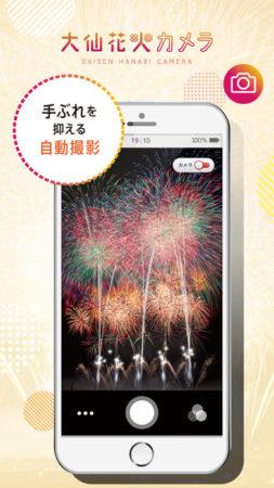「大曲の花火」開催の秋田県大仙市、簡単に花火写真が撮影できる花火写真専用アプリ「大仙花火カメラ」をリリース