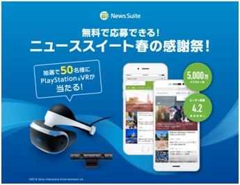 PlayStation VRが抽選で50名に当たる「ニューススイート春の感謝祭!」キャンペーンがスタート