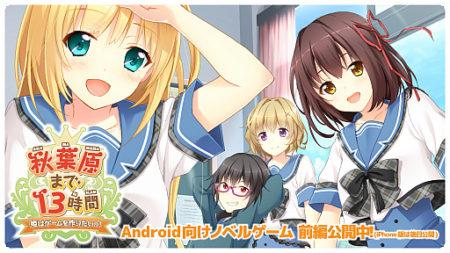 松戸市、スマホ向けノベルゲーム「秋葉原まで13時間~姫はゲームを作りたいっ!~ 前編」をリリース