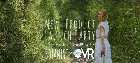 BOTANIST、VRを使用した体験型イベント『BOTANIST×「MY GREEN -START NEW DAYS-」』を開催