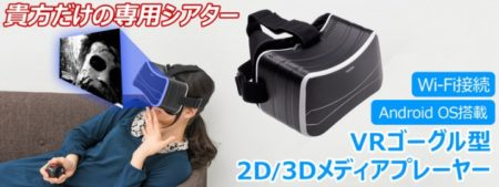 上海問屋、 Android OS搭載ゴーグル型2D/3Dメディアプレーヤーを発売