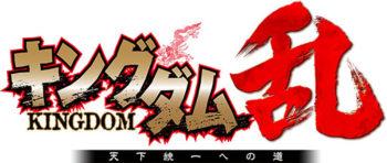 モブキャスト、岡本吉起氏と共同で人気コミック「キングダム」のスマホ向け新作タイトル「キングダム 乱 -天下統一への道-」を開発