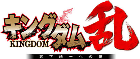 モブキャスト、人気コミック/アニメ「キングダム」のスマホ向け新作タイトル「キングダム 乱 -天下統一への道-」を2/22にリリース