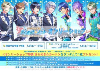 スマホ向け学園青春リズムゲーム「ボーイフレンド(仮)きらめき☆ノート」、アニメイトでオンリーショップを開催
