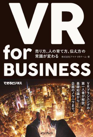 アマナ、3/17に「VR for BUSINESS 売り方、人の育て方、伝え方の常識が変わる」を刊行
