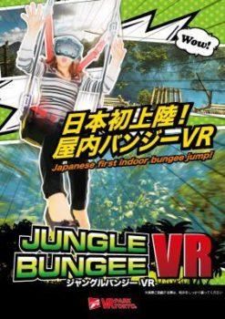 メディアフロント・ジャパン、VR PARK TOKYOに「ジャングルバンジーVR」を提供