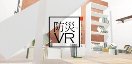 アイデアクラウド、防災・減災VRコンテンツ「防災VR/地震編」を発表