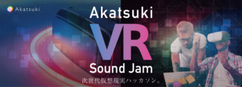 アカツキ、VRと音楽をテーマにしたハッカソン「Akatsuki VR Sound Jam」を開催