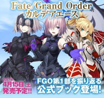 KADOKAWA、スマホRPG「Fate/Grand Order」の第1部を振り返る公式ブック「Fate/Grand Order カルデアエース」を4/15に発売