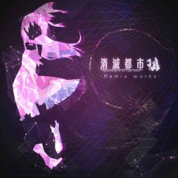ノイジークローク、 スマホ向けRPG「消滅都市2」のリミックスアルバムを3/22に発売
