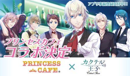 カクテル擬人化プロジェクト「カクテル王子」、4/8より「プリンセスカフェ」とコラボ