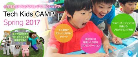 CA Tech Kids、「Minecraft」などを使用したプログラミング体験ワークショップを3/18より開催