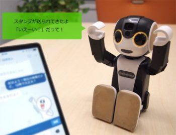 ロボット型携帯「RoBoHoN」、3/22よりLINEのメッセージ送受信に対応