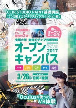 宝塚大学東京メディア芸術学部、オープンキャンパスにてCLIP STUDIO PAINT基礎講座とOculus Riftを使ったVR体験を実施