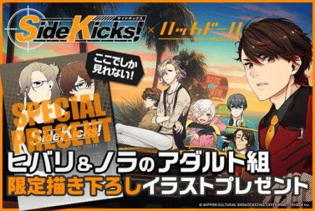 ニュースキュレーションアプリ「ハッカドール」、新作乙女ゲーム「Side Kicks!」とコラボ