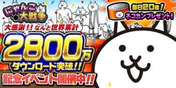 スマホ向けにゃんこディフェンスゲーム「にゃんこ大戦争」、2800万ダウンロードを突破