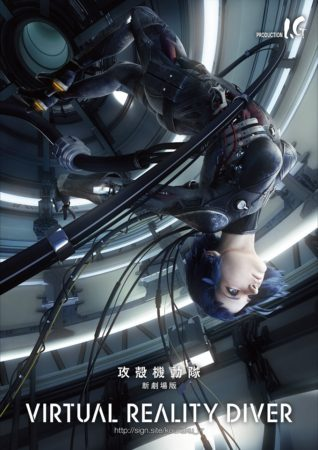Production I.G.、スマホ向けVRアプリ「攻殻機動隊 新劇場版 Virtual Reality Diver」をリリース