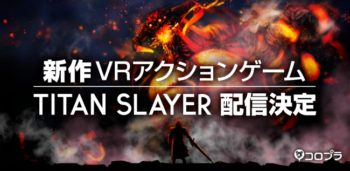 コロプラ、HTC Vive向け新作VRゲーム「TITAN SLAYER」を配信決定