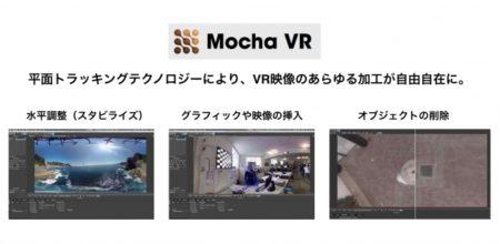 ジョリーグッドが米BorisFXと業務提携 VR用トラッキングツール「mochaVR」などのVR制作環境を共同展開