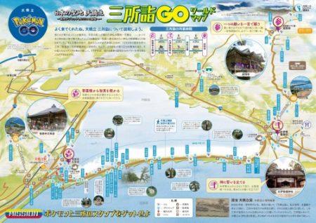 京都府宮津市と天橋立観光協会、「Pokémon GO」の観光マップ「日本の聖地 天橋立三所詣GOワールドマップ」を配布開始
