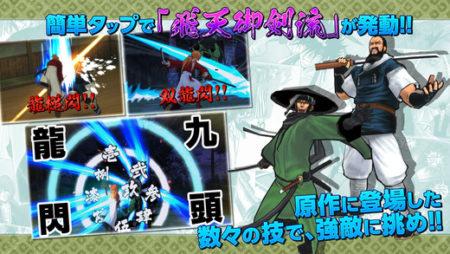 バンダイナムコエンターテインメント、スマホ向け剣劇アクションゲーム「るろうに剣心-明治剣客浪漫譚- 剣劇絢爛」をリリース