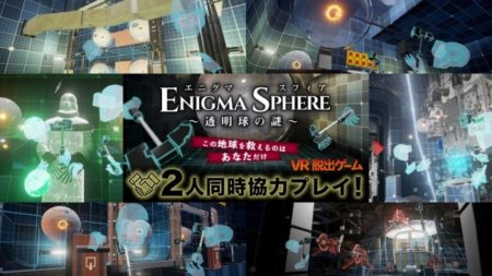 gumi、VR脱出ゲーム「エニグマスフィア」開発のよむネコをグループ会社化