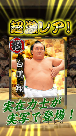 日本相撲協会公認のスマホ向け大相撲ゲーム「大相撲ごっつぁんバトル」がリリース 大相撲三月場所にて懸賞幕を掲出