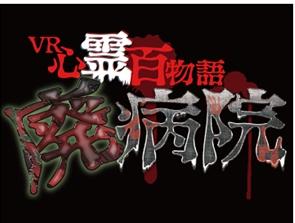 クリーク・アンド・リバー社、VR体験施設「SHIBUYA VR LAND by HUIS TEN BOSCH」にVR HMDとVRコンテンツを提供