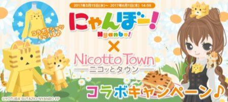 仮想空間「ニコッとタウン」、テレビアニメ「にゃんぼー!」とのコラボを開始