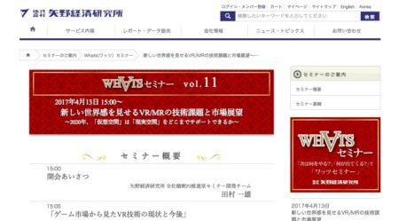 矢野経済研究所、4/13にセミナー「新しい世界感を見せるVR/MRの技術課題と市場展望」を開催