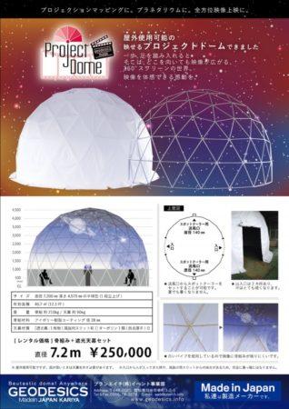 プランエイチ、360°映像投影専用プロジェクトドームのレンタルを開始
