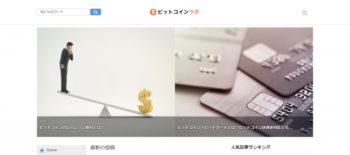 インロビ、仮想通貨取引所の比較情報サイト「ビットコインラボ」を公開
