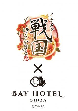 モバイル恋愛ゲーム「イケメン戦国◆時をかける恋」、東京銀座BAY HOTELとコラボ