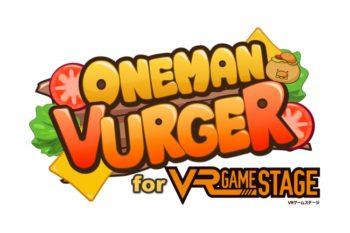 ダズル、複数人で楽しめるVRゲームプラットフォーム「VR GAME STAGE」にて「ワンマンバーガー」を提供