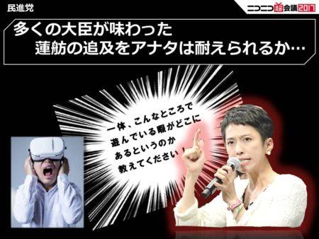 民進党、ニコニコ超会議に蓮舫代表の追及をバーチャル体験できる「VR蓮舫」を出展