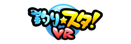 グリーの長寿釣りゲーム「釣り★スタ」がVR化 5/13より「釣り★スタVR 無料体験会」を開催
